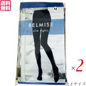 ベルミス BELMISE スリムタイツ 2個セット タイツ レギンス レディース 送料無料|okinawangirls