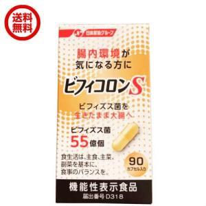 ビフィズス菌 サプリ ビフィコロンS 90カプセル入り 機能性表示食品|okinawangirls