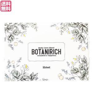ボタニリッチ 30シート入り(15回分)足裏シート 樹液シート 送料無料|okinawangirls