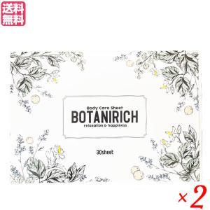 ボタニリッチ 30シート入り(15回分)2箱セット 足裏シート 樹液シート 送料無料|okinawangirls
