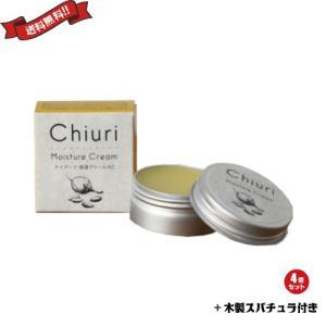 保湿 クリーム 顔 ナイアード チウリモイスチャークリーム 10ml 4個セット スパチュラ付き|okinawangirls