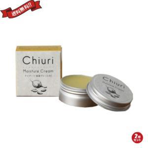 保湿 クリーム 顔 ナイアード チウリモイスチャークリーム 10ml 2個セット|okinawangirls