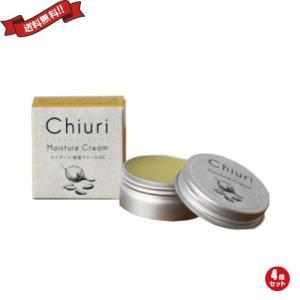 保湿 クリーム 顔 ナイアード チウリモイスチャークリーム 10ml 4個セット|okinawangirls