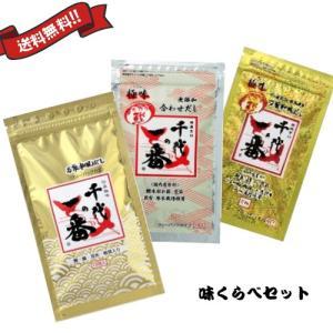 かつお 昆布 シイタケ 千代の一番 3種類 味比べセット|okinawangirls