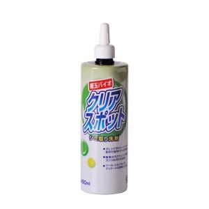 善玉バイオ クリアスポット シミ取り洗剤 450ml|okinawangirls