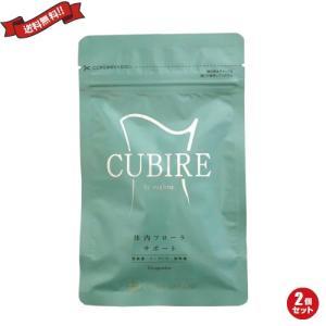 ダイエット サプリ ユーグレナ クビレ CUBIRE 31粒 2袋セット|okinawangirls