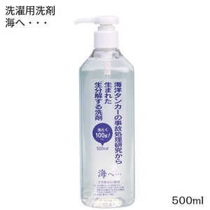 洗濯 洗剤 液体 部屋干し がんこ本舗 海へ・・・ ポンプ付き 500ml|okinawangirls