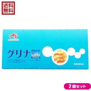 味の素 グリナ 2個セット  okinawangirls