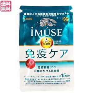 イミューズ キリン iMUSE プラズマ乳酸菌サプリメント 60粒 機能性表示食品 免疫 サプリ 協和発酵バイオ okinawangirls