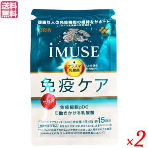 イミューズ キリン iMUSE プラズマ乳酸菌サプリメント 60粒 2袋セット 機能性表示食品 免疫 サプリ 協和発酵バイオ okinawangirls