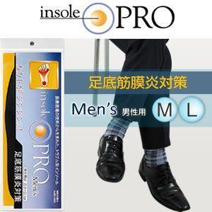 お得な2個セット アーチ構造をサポートして足底筋膜炎対策 インソールプロ 男性用 メール便(ポスト投函) 送料無料|okinawangirls