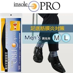 お得な3個セット アーチ構造をサポートして足底筋膜炎対策 インソールプロ 男性用|okinawangirls