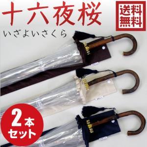 十六夜桜(いざよいさくら) 2本セット 送料無料|okinawangirls