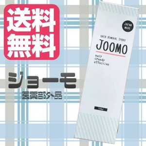 JOOMO(ジョーモ) 100ml 医薬部外品|okinawangirls