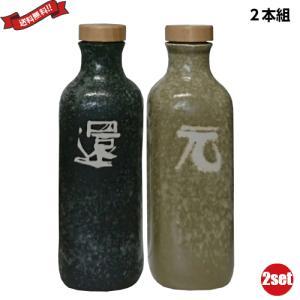 水素 サプリ 水素水 還元くん4 850ccボトル(還・元2本組) 2セット 送料無料 okinawangirls