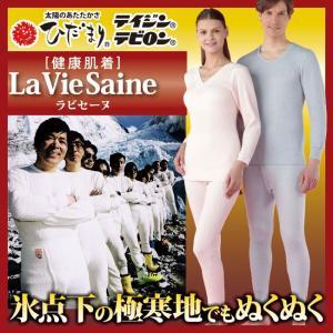 健康肌着 La Vie Saine(ラビセーヌ)上下セット M・Lサイズ