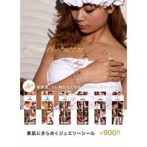 素肌にきらめくタトゥーシール ルミリータトゥー(Lumilry tattoo) メール便(ポスト投函)|okinawangirls