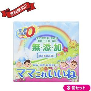 洗剤 レギュラー 界面活性剤不使用 ママこれいいね 1箱(1,000g×3) 高陽社|okinawangirls