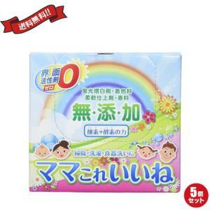 洗剤 レギュラー 界面活性剤不使用 ママこれいいね 1箱(1,000g×5) 高陽社|okinawangirls