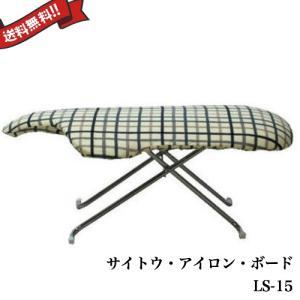 サイトウ・アイロン・ボード LS-15(旧MS-15) 格子柄|okinawangirls