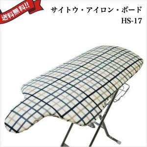 サイトウ・アイロン・ボード HS-17(旧MS-17) 格子柄|okinawangirls
