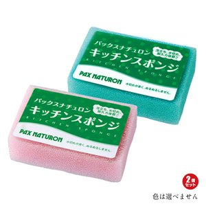 キッチンスポンジ キッチン かわいい パックスナチュロン キッチンスポンジ 8g 2個セット 送料無料|okinawangirls