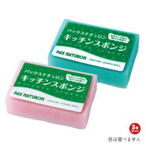 キッチンスポンジ キッチン かわいい パックスナチュロン キッチンスポンジ 8g 3個セット 送料無料|okinawangirls