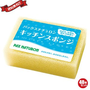 パックス ナチュロン キッチンスポンジ 8g 40個セット 送料無料|okinawangirls