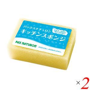 キッチンスポンジ パックス ナチュロン キッチンスポンジ ナチュラル 8g 2個セット 送料無料|okinawangirls