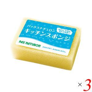 キッチンスポンジ パックス ナチュロン キッチンスポンジ ナチュラル 8g 3個セット 送料無料|okinawangirls