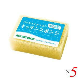 キッチンスポンジ パックス ナチュロン キッチンスポンジ ナチュラル 8g 5個セット 送料無料|okinawangirls