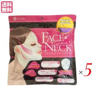 S-LABO フェイス&ネックケアマスク 30枚入 5個セット 送料無料 okinawangirls