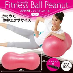おうちでフィットネスボール ピーナッツ|okinawangirls