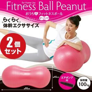 おうちでフィットネスボール ピーナッツ お得な2個セット|okinawangirls