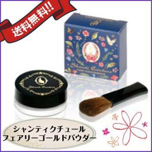 シャンティクチュール フェアリーゴールドパウダー|okinawangirls