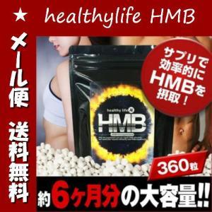 healthylife HMB 360粒|okinawangirls