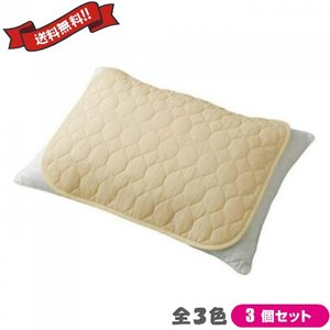 枕カバー サイズ 安眠 ホグスタイル 枕パッド 全3色 3個セット|okinawangirls