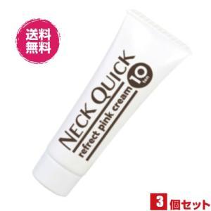 首 保湿 クリーム ネッククイック10 25g 3個セット|okinawangirls