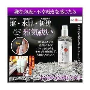 ふく粧し お浄めの塩ミスト 40ml|okinawangirls