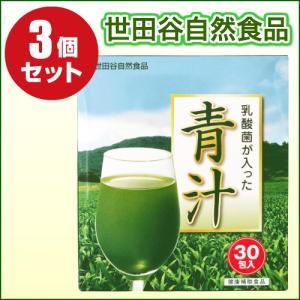 世田谷自然食品 乳酸菌が入った青汁 30包 3箱セット okinawangirls