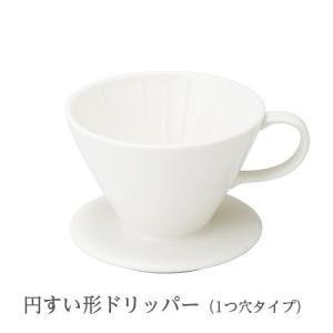 コーヒードリッパー 陶器 ドリッパー 森修焼 円すい形ドリッパー(1〜4人前)|okinawangirls