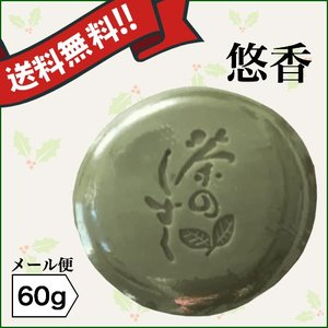 悠香のお茶せっけん 茶のしずく 60g okinawangirls