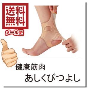 健康筋肉 あしくびつよし 1足 okinawangirls