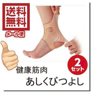 健康筋肉 あしくびつよし 2足 okinawangirls