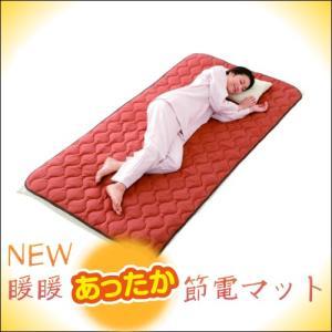 NEW暖暖あったか節電マット 200×100cm|okinawangirls