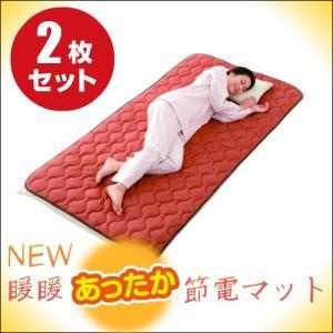 NEW暖暖あったか節電マット 200×100cm 2枚セット|okinawangirls
