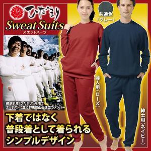 ひだまり スエットスーツ 上下セット お得な2枚セット|okinawangirls