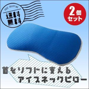 首をソフトに支えるアイスネックピロー 2個セット|okinawangirls