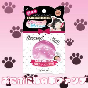 ネコスメ ぷにぷに猫の手ファンデ 12g|okinawangirls