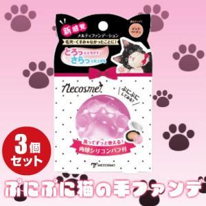 ネコスメ ぷにぷに猫の手ファンデ 12g 3個セット|okinawangirls